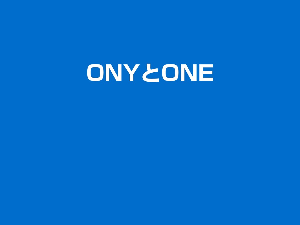 ONYとONE