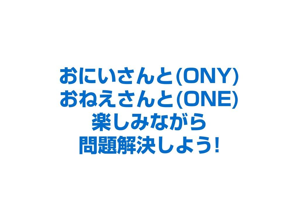 おにいさんと(ONY) おねえさんと(ONE) 楽しみながら 問題解決しよう!