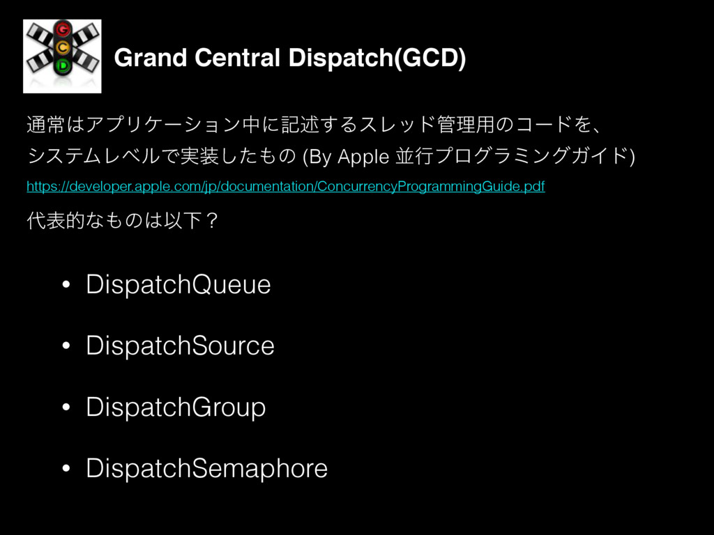 Grand Central Dispatch(GCD) • DispatchQueue • D...