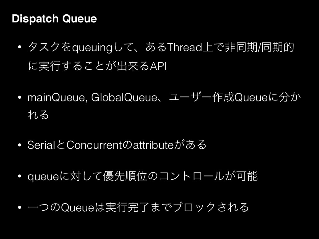 Dispatch Queue • λεΫΛqueuingͯ͠ɺ͋ΔThread্Ͱඇಉظ/ಉظ...