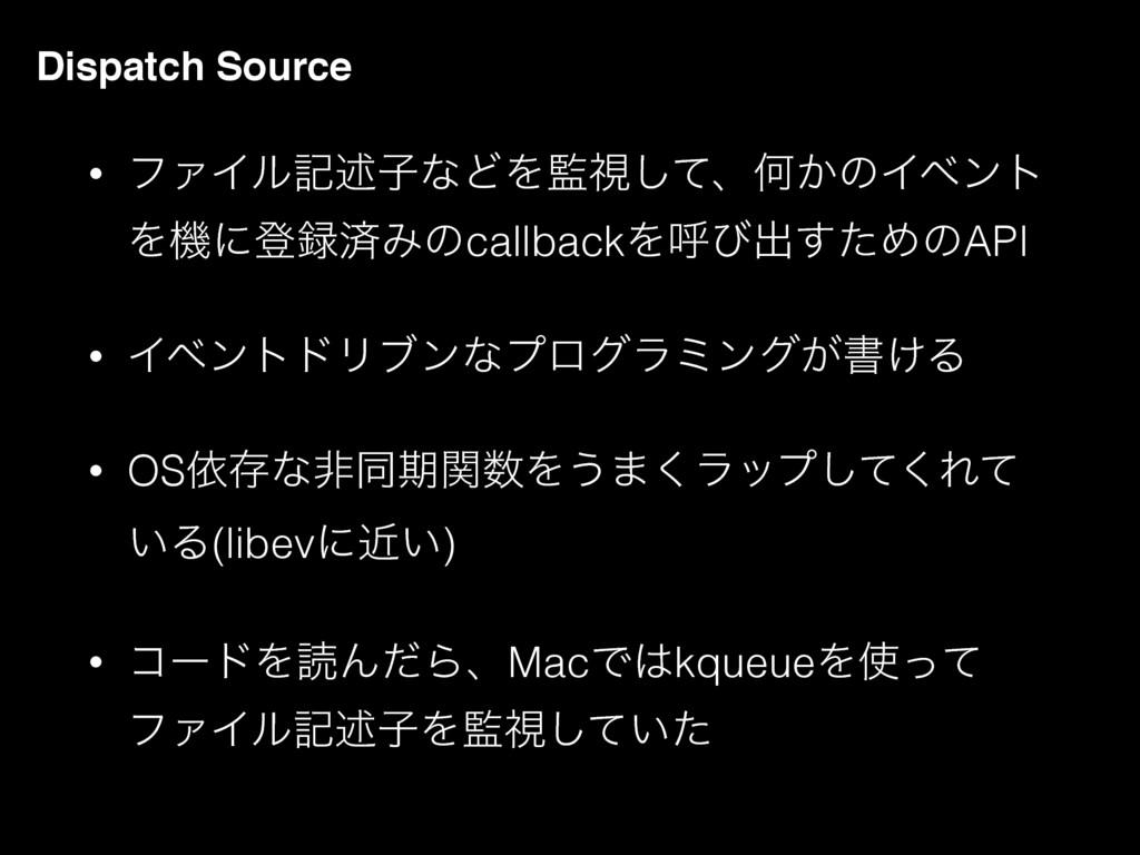 Dispatch Source • ϑΝΠϧهड़ࢠͳͲΛࢹͯ͠ɺԿ͔ͷΠϕϯτ Λػʹొࡁ...