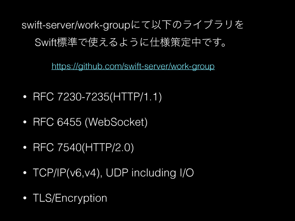swift-server/work-groupʹͯҎԼͷϥΠϒϥϦΛ Swiftඪ४Ͱ࢖͑ΔΑ...