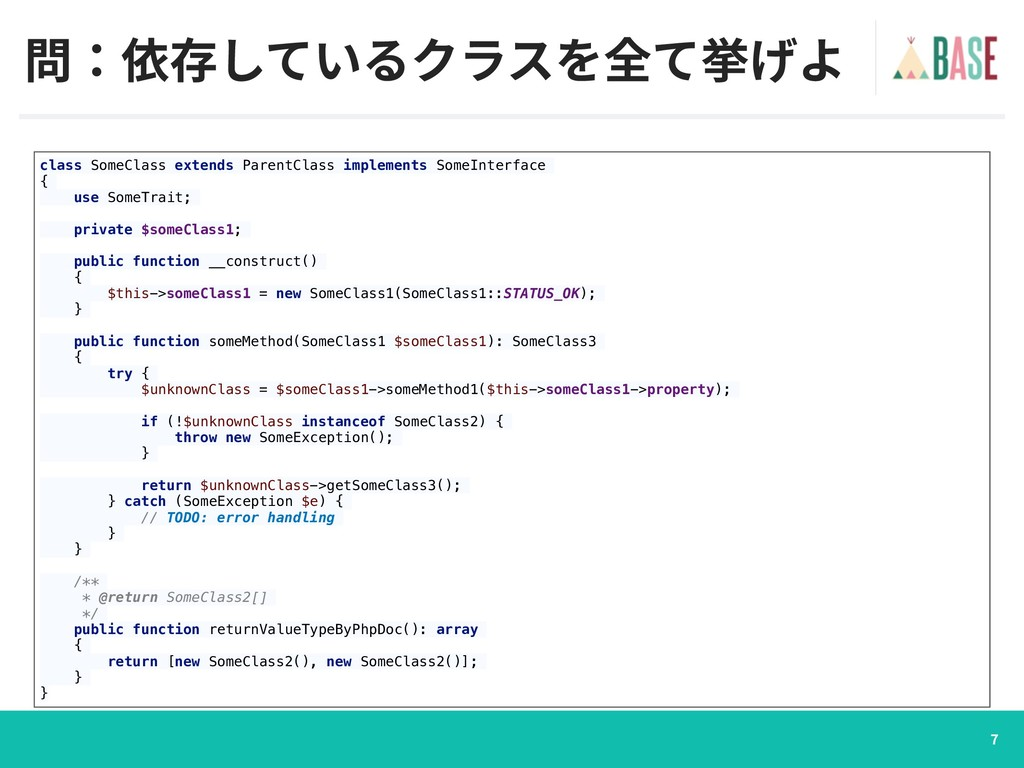 ゖ❣㰆יַؠٚت⪒י䧸ׅ  class SomeClass extends Par...