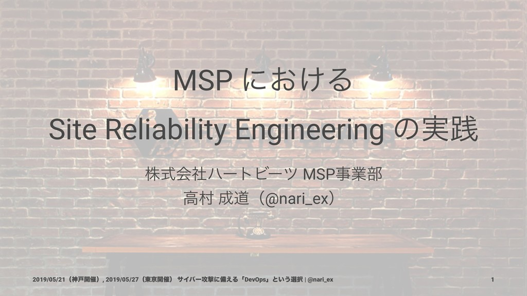 MSP ʹ͓͚Δ Site Reliability Engineering ͷ࣮ફ גࣜձࣾϋ...