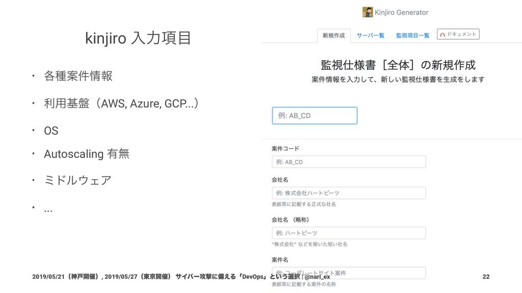 kinjiro ೖྗ߲ • ֤छҊ݅ใ • ར༻ج൫ʢAWS, Azure, GCP......