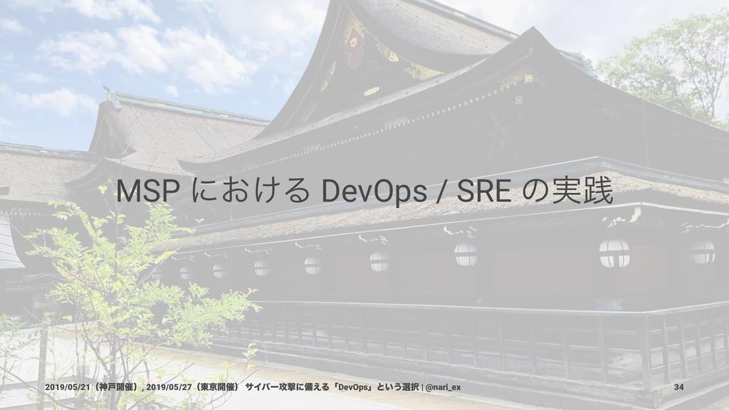 MSP ʹ͓͚Δ DevOps / SRE ͷ࣮ફ 2019/05/21ʢਆށ։࠵ʣ, 201...