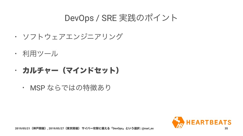 DevOps / SRE ࣮ફͷϙΠϯτ • ιϑτΣΞΤϯδχΞϦϯά • ར༻πʔϧ •...