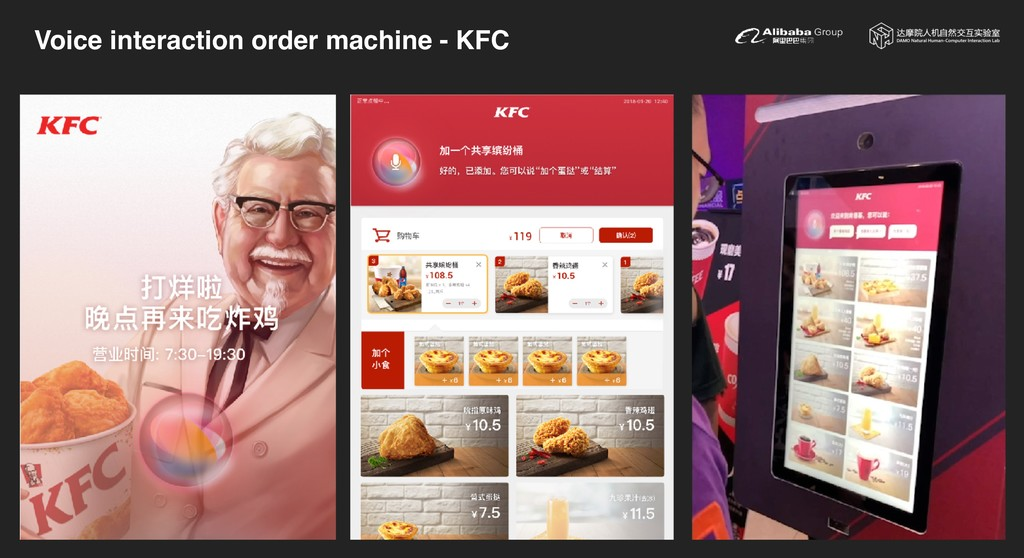 Voice interaction order machine - KFC