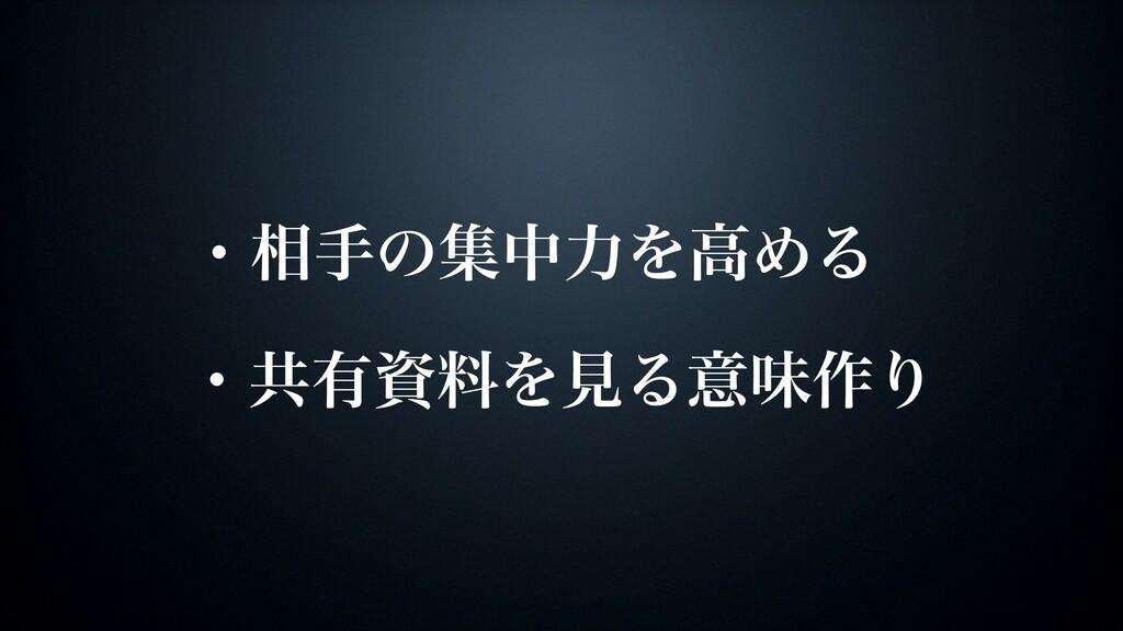 ɾڞ༗ྉΛݟΔҙຯ࡞Γ ɾ૬खͷूதྗΛߴΊΔ