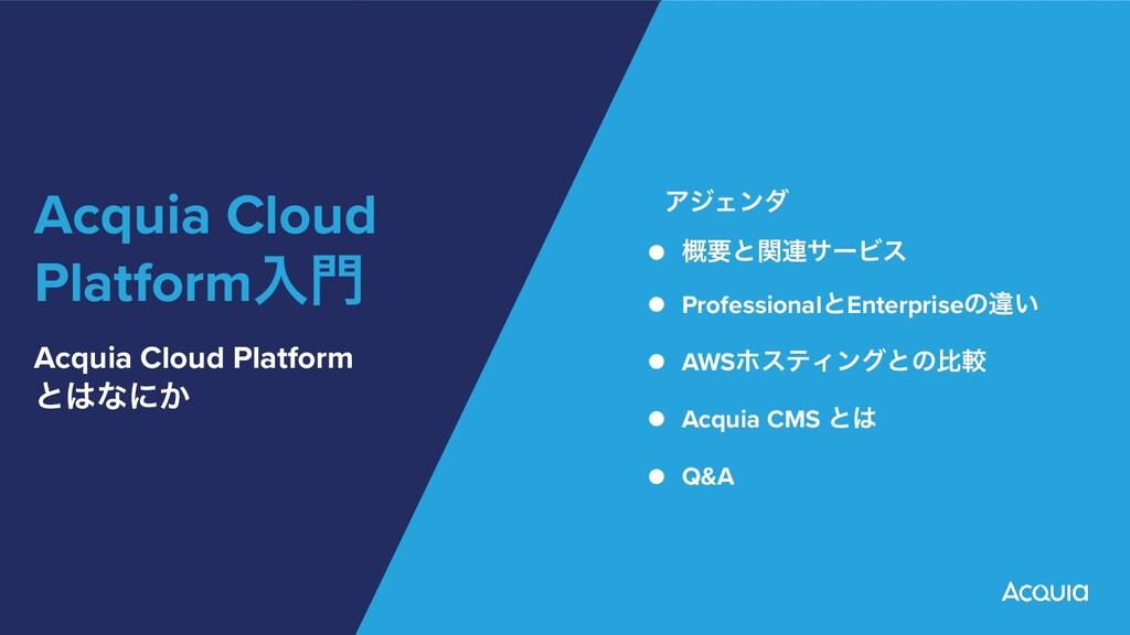 Acquia Cloud Platformೖ ɹΞδΣϯμ   ● ֓ཁͱؔ࿈αʔϏε   ...