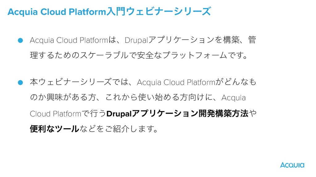 Acquia Cloud PlatformೖΣϏφʔγϦʔζ ● Acquia Cloud...