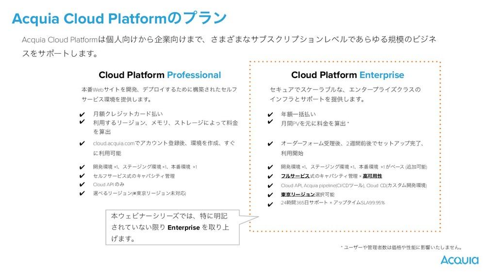 Acquia Cloud Platformͷϓϥϯ Acquia Cloud Platform...