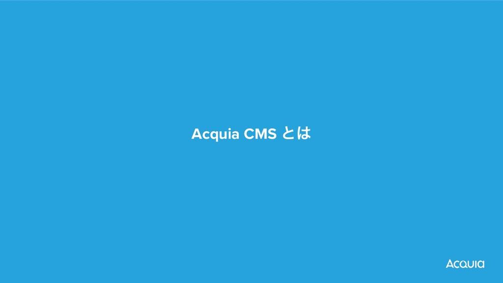 Acquia CMS ͱ