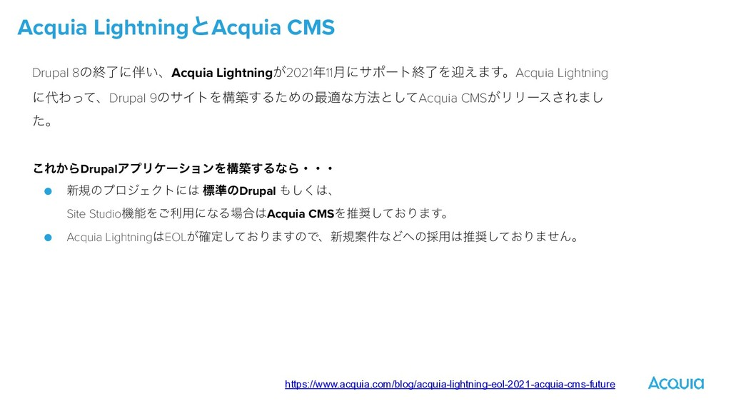 Acquia LightningͱAcquia CMS Drupal 8ͷऴྃʹ͍ɺAcqu...