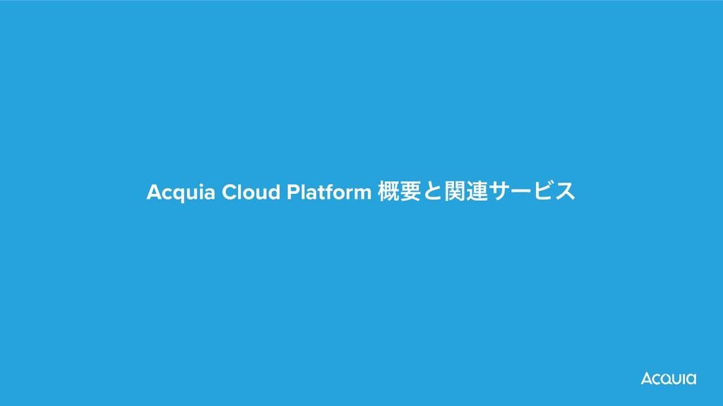 Acquia Cloud Platform ֓ཁͱؔ࿈αʔϏε