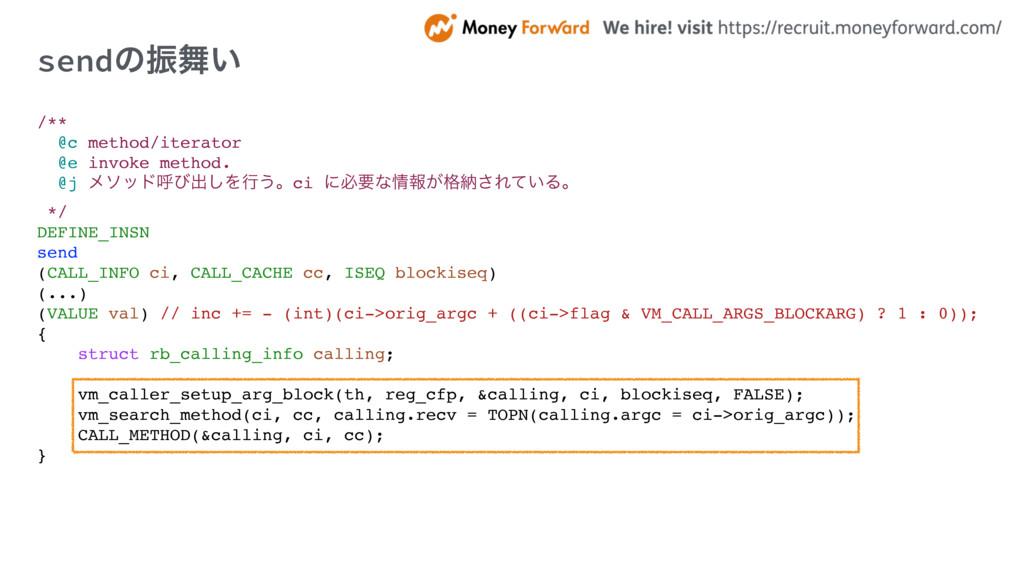 sendͷৼ͍ /** @c method/iterator @e invoke metho...