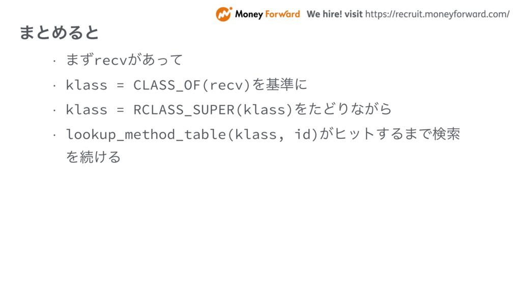w ·ͣrecv͕͋ͬͯ w klass = CLASS_OF(recv)Λج४ʹ w k...