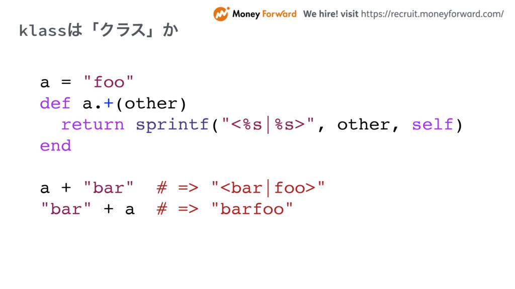 "klassʮΫϥεʯ͔ a = ""foo"" def a.+(other) return sp..."