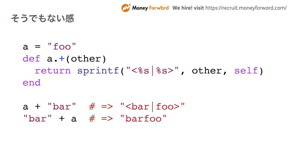 "ͦ͏Ͱͳ͍ײ a = ""foo"" def a.+(other) return sprintf..."