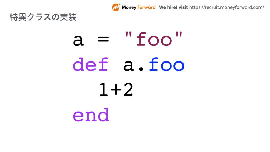 "ಛҟΫϥεͷ࣮ a = ""foo"" def a.foo 1+2 end"