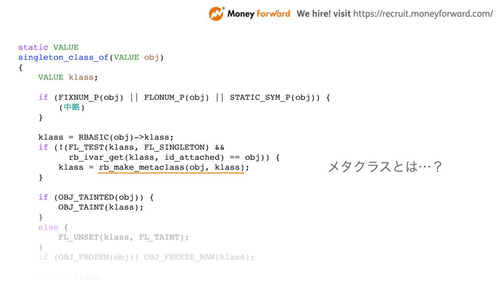 static VALUE singleton_class_of(VALUE obj) { VA...