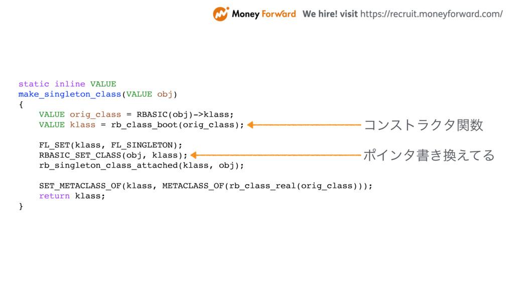 static inline VALUE make_singleton_class(VALUE ...