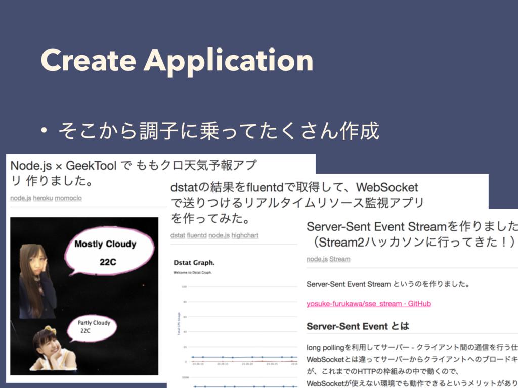 Create Application • ͔ͦ͜Βௐࢠʹͬͯͨ͘͞Μ࡞