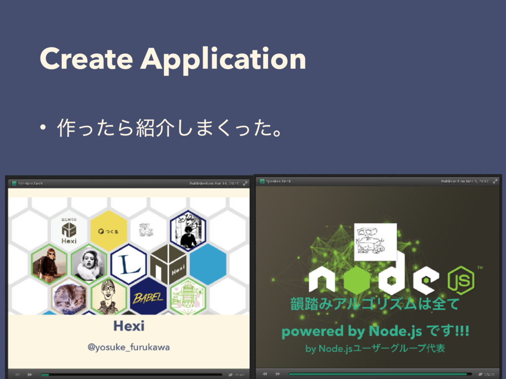 Create Application • ࡞ͬͨΒհ͠·ͬͨ͘ɻ