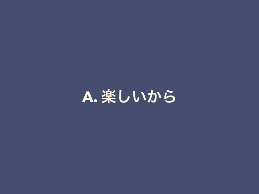 A. ָ͍͔͠Β