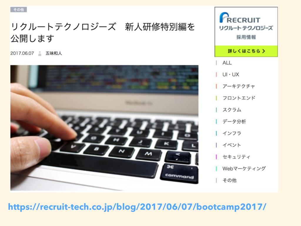 https://recruit-tech.co.jp/blog/2017/06/07/boot...