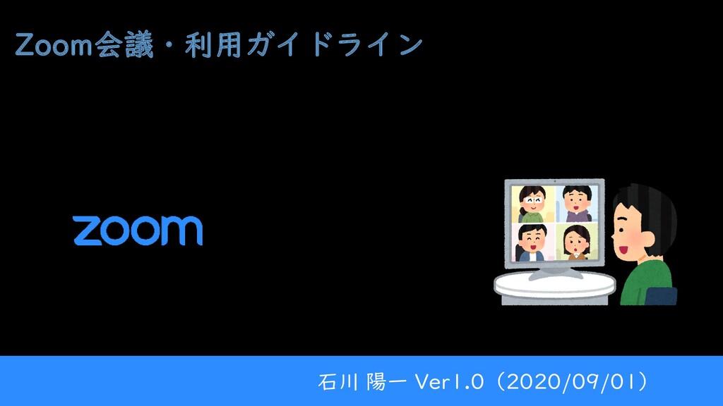 Zoom会議・利用ガイドライン 石川 陽一 Ver1.0(2020/09/01)