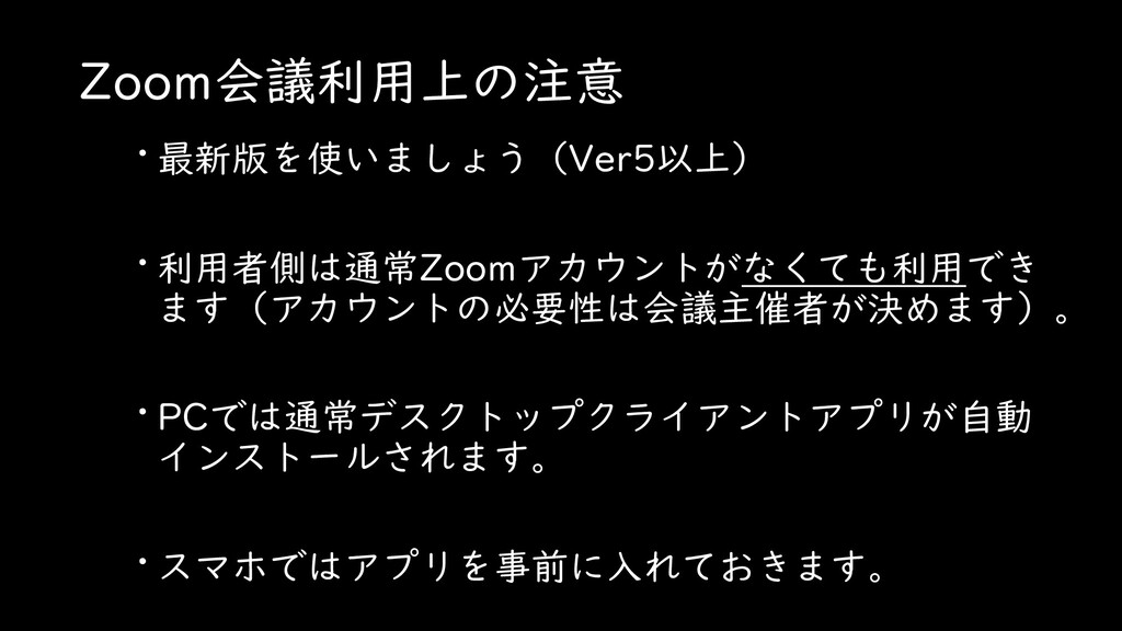 Zoom会議利用上の注意 •最新版を使いましょう(Ver5以上) •利用者側は通常Zoomアカ...