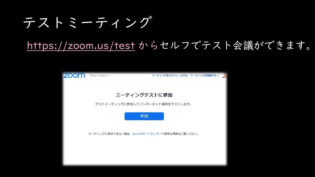 テストミーティング https://zoom.us/test からセルフでテスト会議ができます。