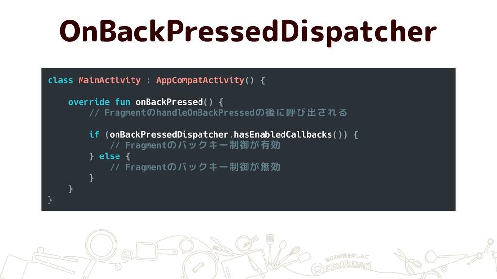 OnBackPressedDispatcher class MainActivity : Ap...