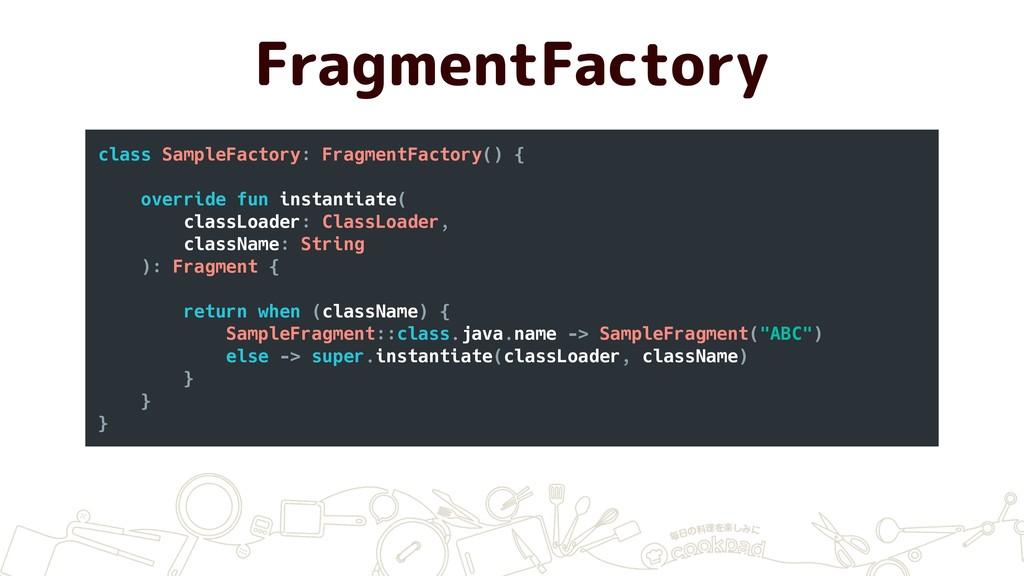 FragmentFactory class SampleFactory: FragmentFa...