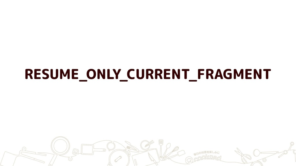 RESUME_ONLY_CURRENT_FRAGMENT