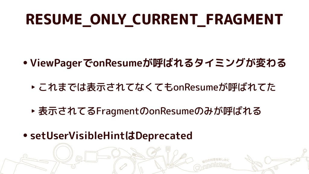 RESUME_ONLY_CURRENT_FRAGMENT •ViewPagerでonResum...