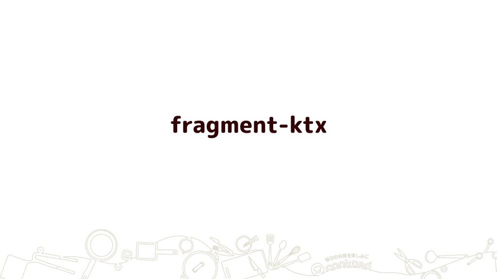 fragment-ktx