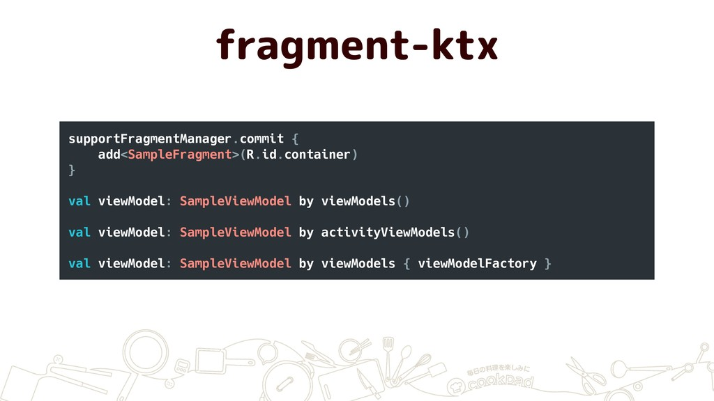 fragment-ktx supportFragmentManager.commit { ad...