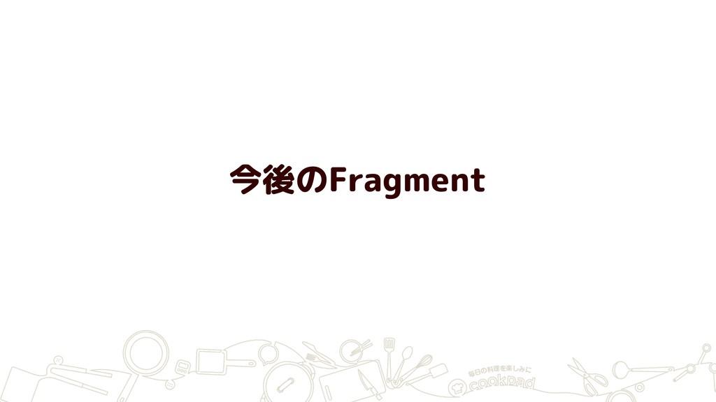 今後のFragment