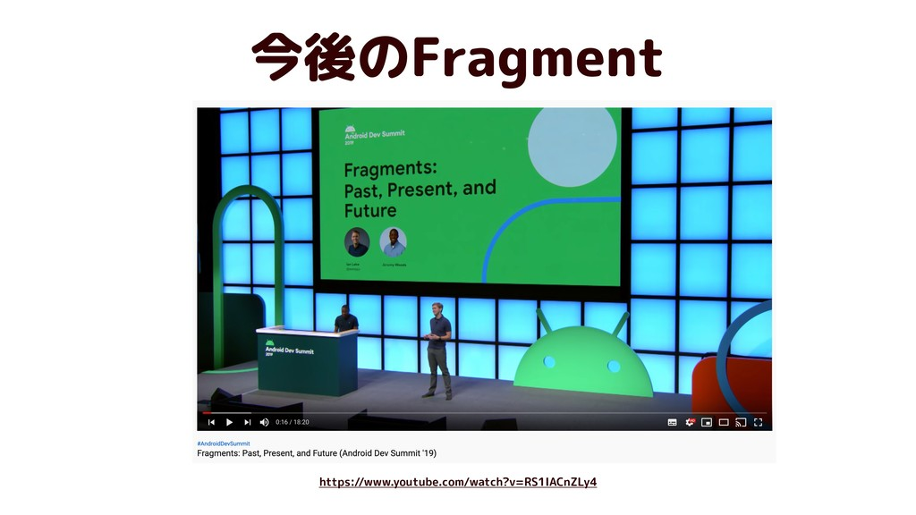 今後のFragment https://www.youtube.com/watch?v=RS1...