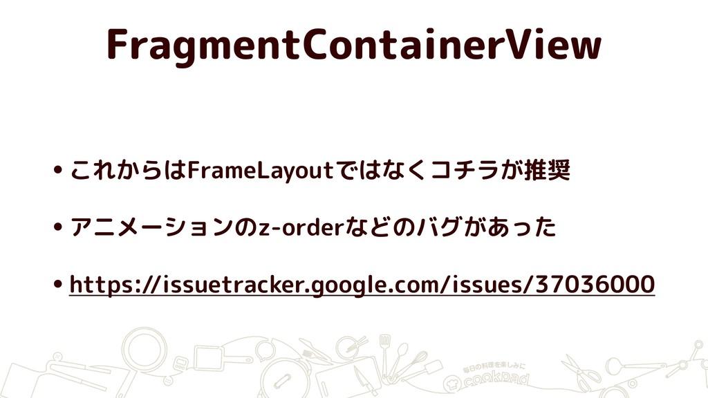 FragmentContainerView •これからはFrameLayoutではなくコチラが...