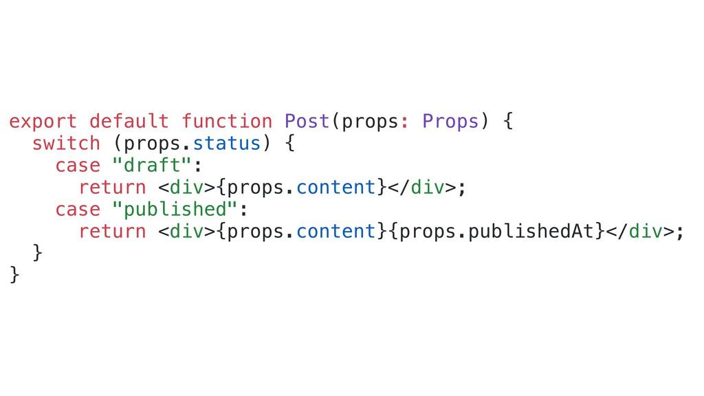 export default function Post(props: Props) { sw...