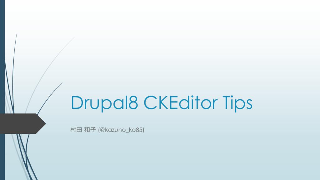 Drupal8 CKEditor Tips 村田 和子 (@kazuno_ko85)