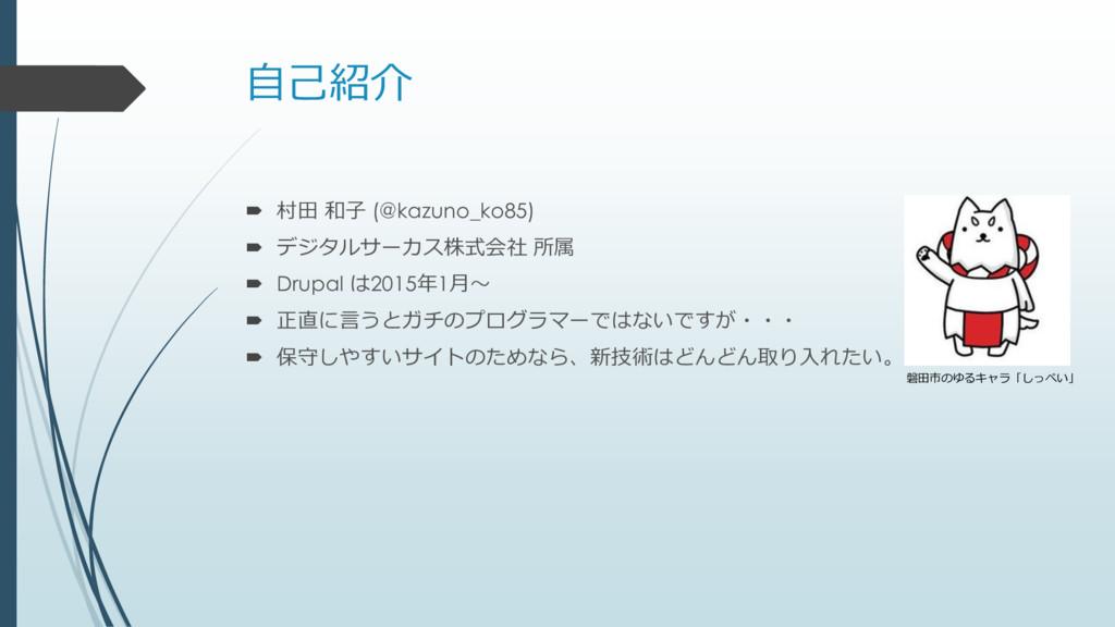 自己紹介  村田 和子 (@kazuno_ko85)  デジタルサーカス株式会社 所属 ...