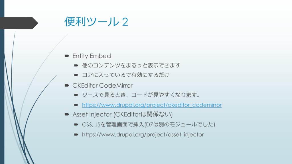 便利ツール 2  Entity Embed  他のコンテンツをまるっと表示できます  コ...