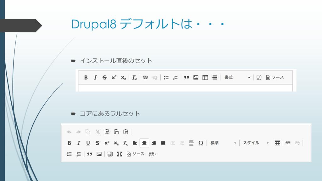 Drupal8 デフォルトは・・・  インストール直後のセット  コアにあるフルセット