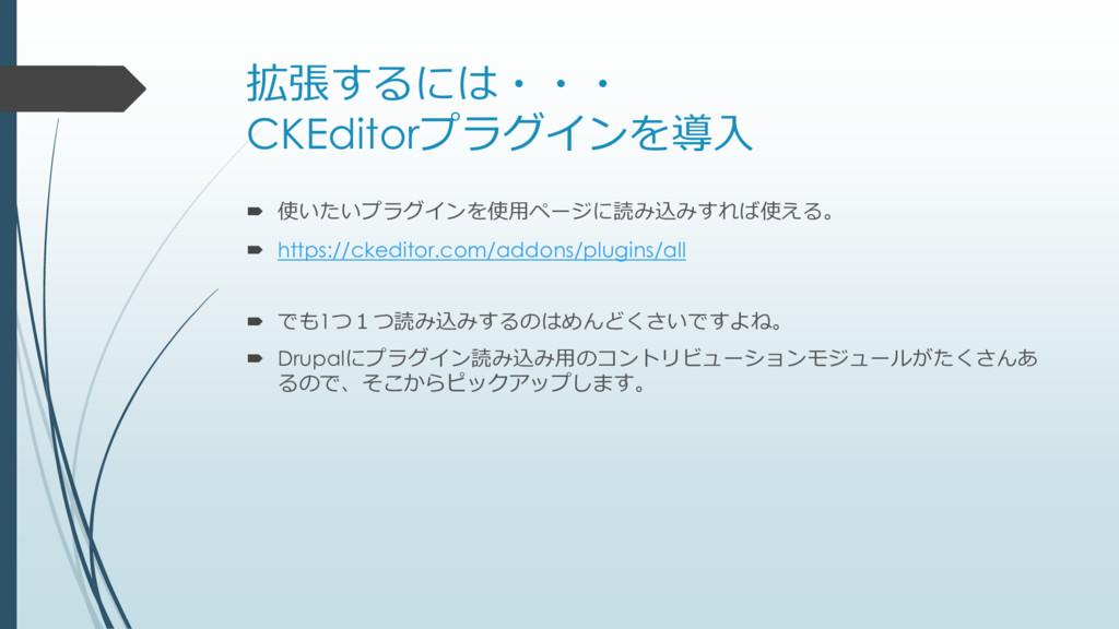 拡張するには・・・ CKEditorプラグインを導入  使いたいプラグインを使用ページに読み...