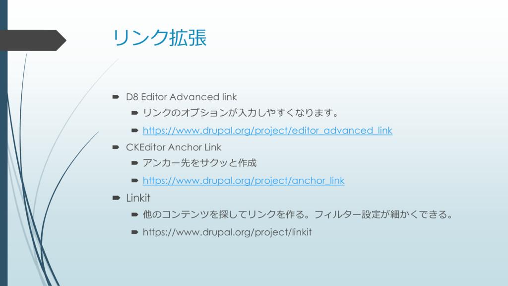 リンク拡張  D8 Editor Advanced link  リンクのオプションが入力し...
