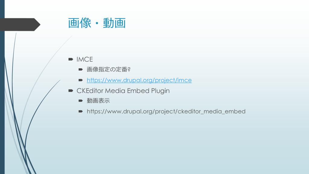 画像・動画  IMCE  画像指定の定番?  https://www.drupal.or...